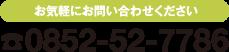 0852-52-7786