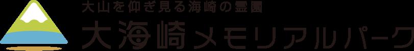 大海崎メモリアルパーク