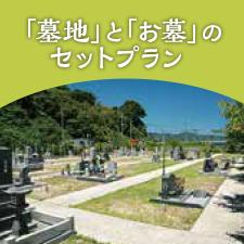 「墓地」と「お墓」のセットプラン