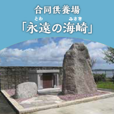 合同供養場「永遠の海崎」